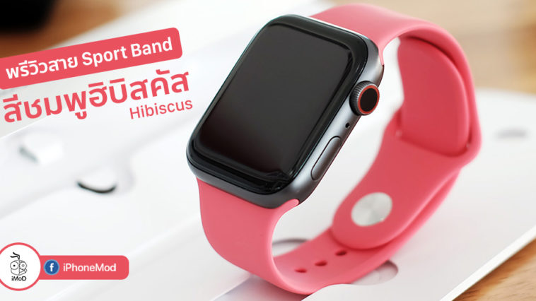 Apple Watch Sport Band Hibiscus Color Preview