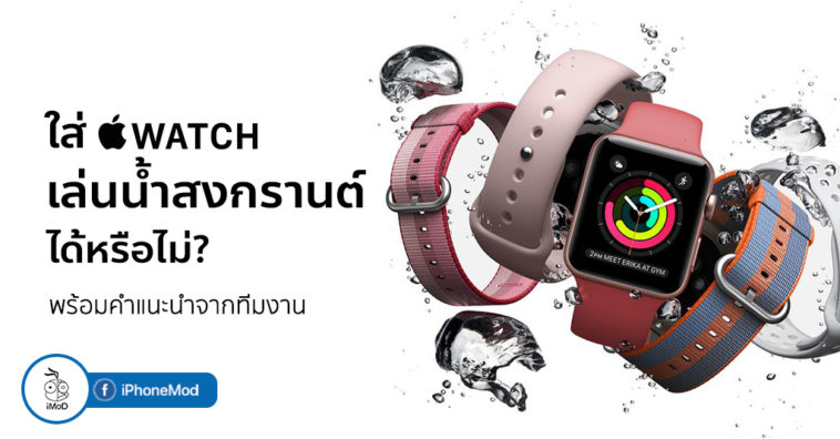 Apple Watch Water Resistant How To Tack Care