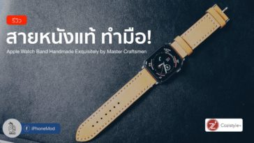 Cozistyle Leather Apple Watch Band Review Cover