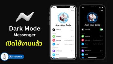 Dark Mode Facebook Messenger Now Available Globally