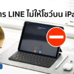 Disable Line Call On Ipad Cover