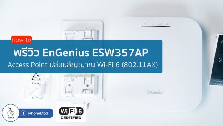 Engenius Ews357ap Preview Cover
