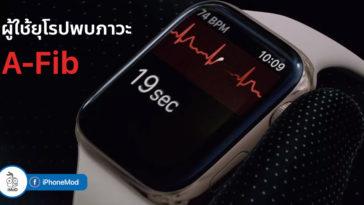 Europe User Detect Afib Ecg Apple Watch Series 4