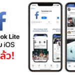 Facebook Lite Ios Released Cover