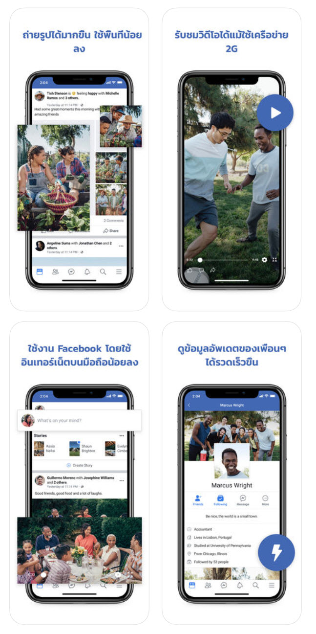 Facebook Lite Ios Released Img 1 1
