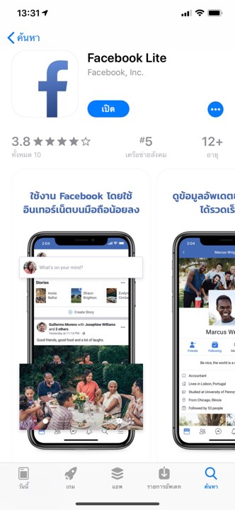 Facebook Lite Ios Released Img 4
