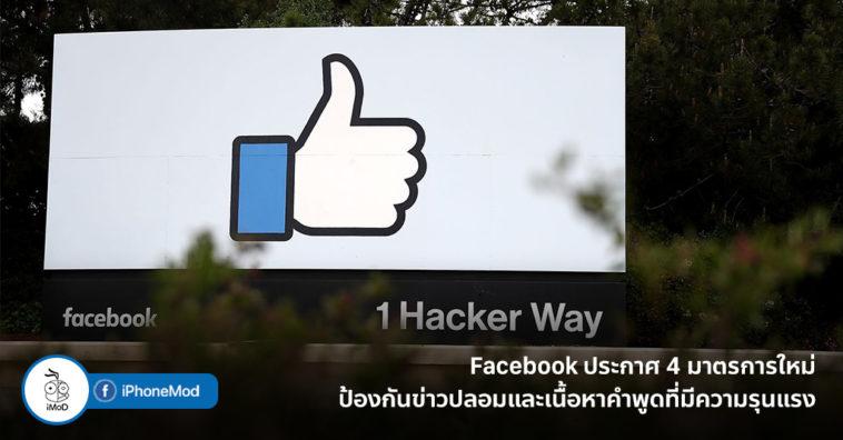 Facebook New Misinformation Measures
