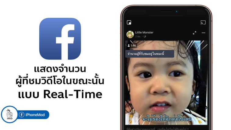 Facebook Realtime Visitor Count Video Cover