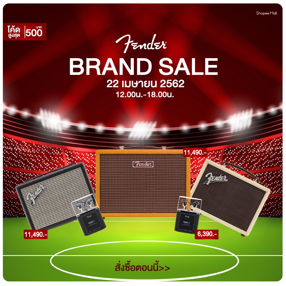 Fender And Shopee Promotion Fender Product 4