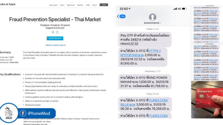 Fraud Prevention Specialist Thai Market Job Apply