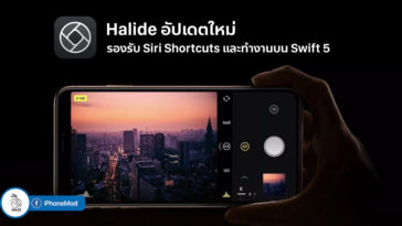 Halide Update Support Siri Shortcuts And Work On Swift 5