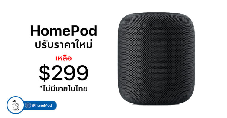 Homepod Us Official Discount To 299 Dollar
