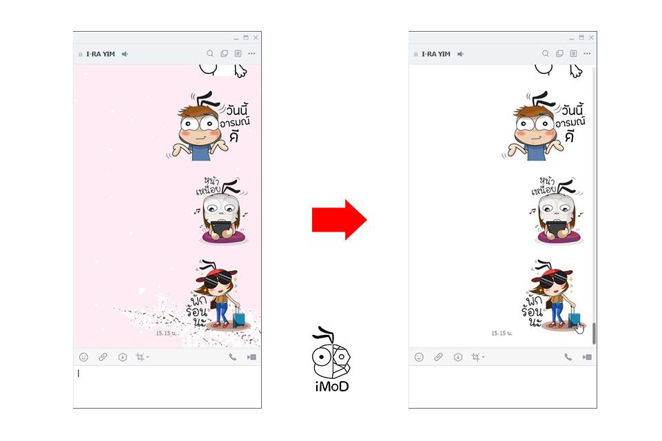 How To Close Sakura Fall Effect Line Pc 3
