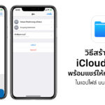 How To Create And Share Icloud Drive Link In Files App