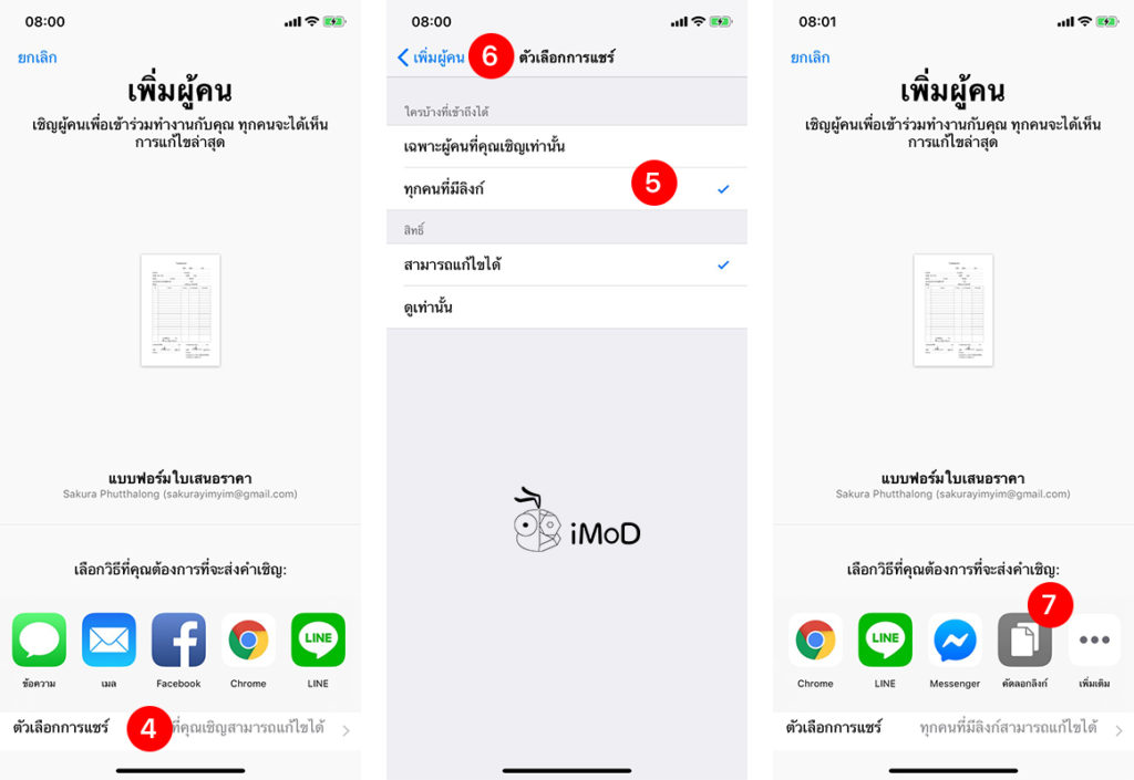 How To Create And Share Icloud Drive Link In Files App 2