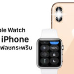 How To Find Iphone From Apple Watch By Led Flash