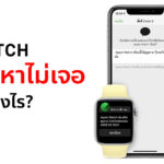 How To Find Lose Apple Watch Cover