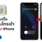 How To Fix Contact Image Full Screen When Phone Call