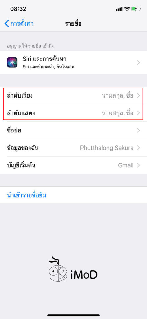 How To Grouping Iphone Contacts Easy To Search 3