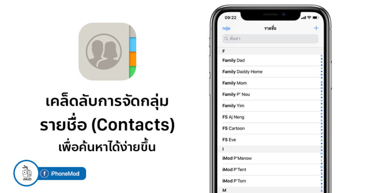 How To Grouping Iphone Contacts Easy To Search