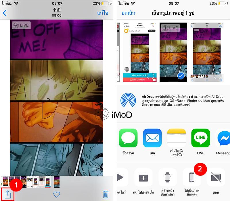 How To Make Live Wallpaper Mavel Theme 6