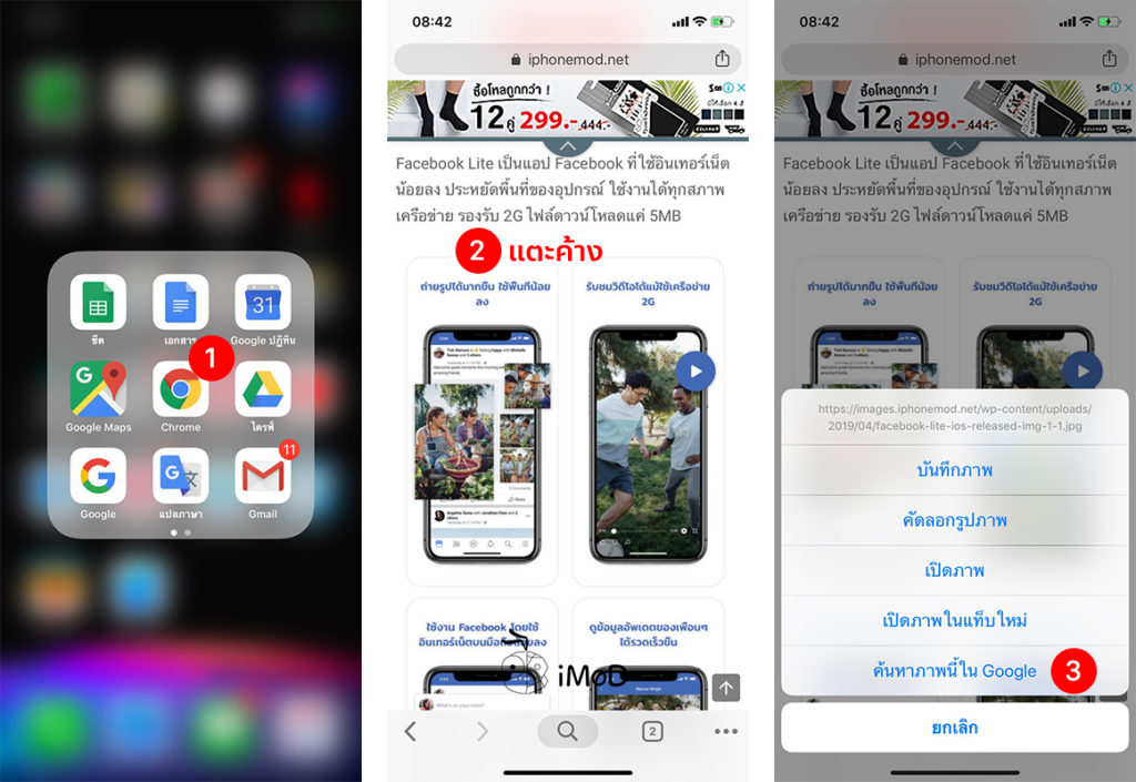 How To Search Google For Image In Chrome Iphone Ipad 1