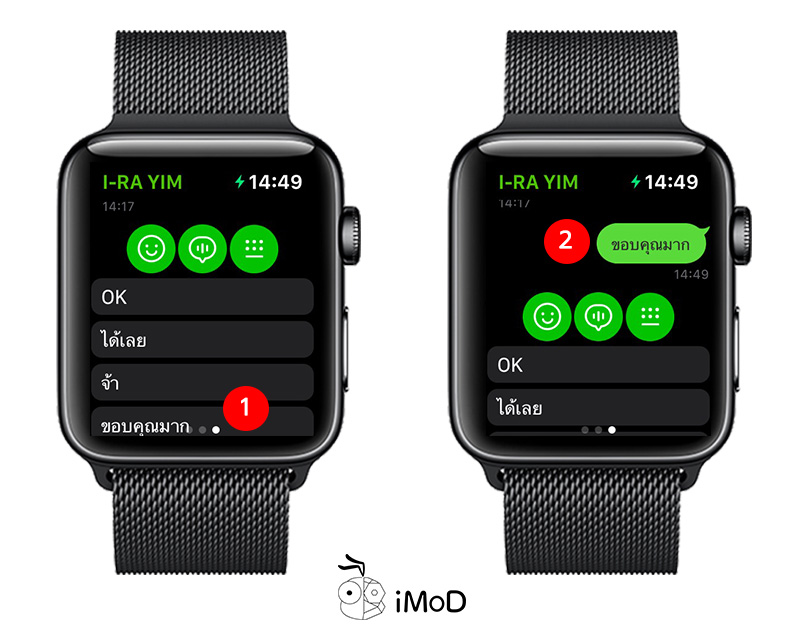 How To Setting Message Reply In Line Apple Watch 2