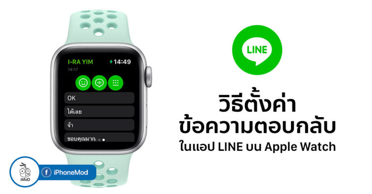 How To Setting Message Reply In Line Apple Watch