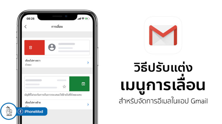 How To Setting Swipe Actionis Gmail Iphone Ipad
