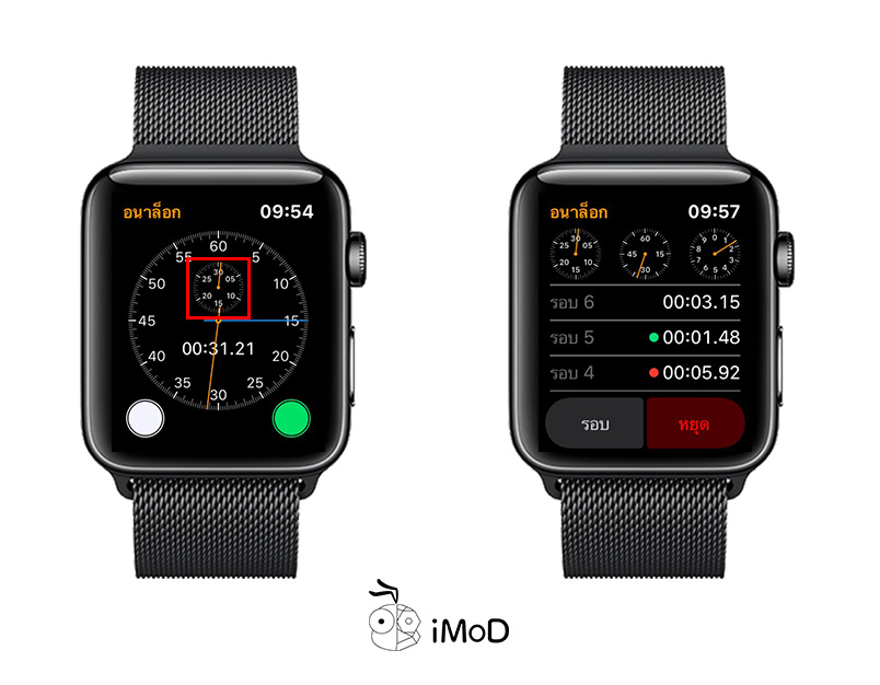 How To Use Stop Watch On Apple Watch 2