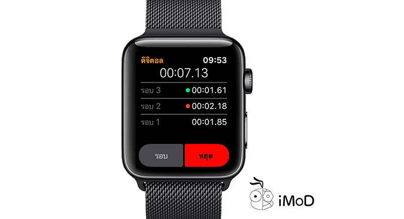 How To Use Stop Watch On Apple Watch 3