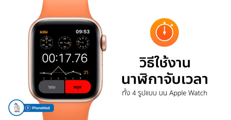 How To Use Stop Watch On Apple Watch