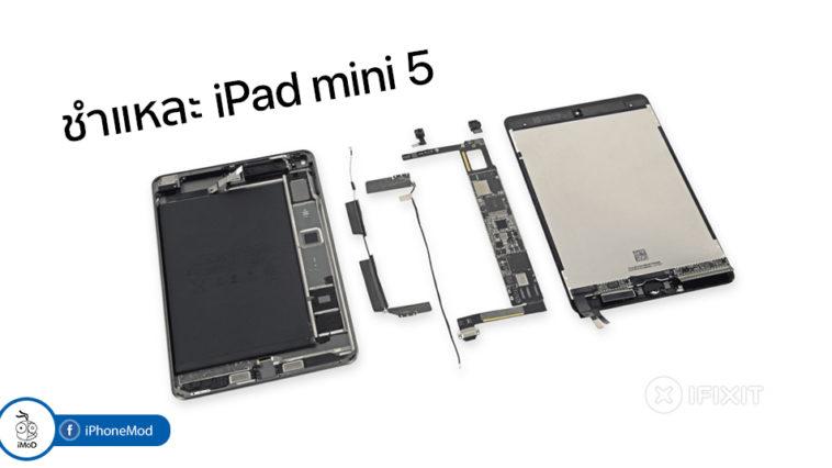 Ifixit Ipad Mini 5 Teardown