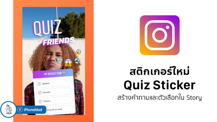 Instagram Add New Quiz Sticker In Story