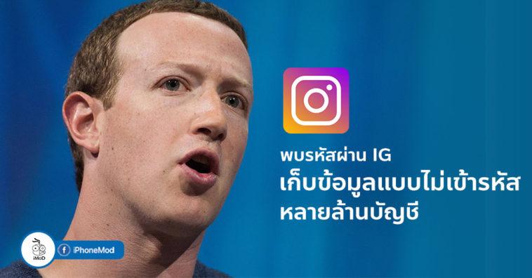 Instagram Password Not Encoding