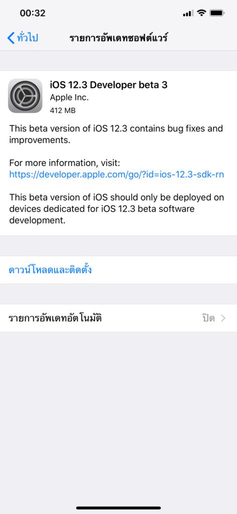 Ios 12 3 Beta 3 Img 1