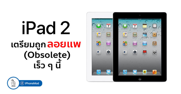 Ipad 2 Obsolete Apple Internal Memo Report