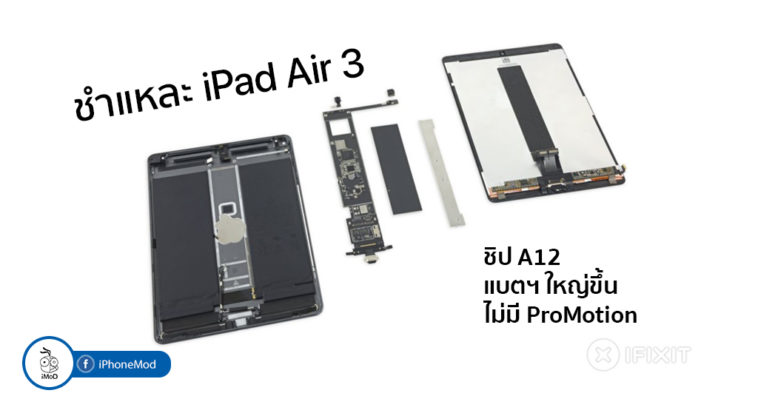 Ipad Air Gen 3 Ifixit Teardown