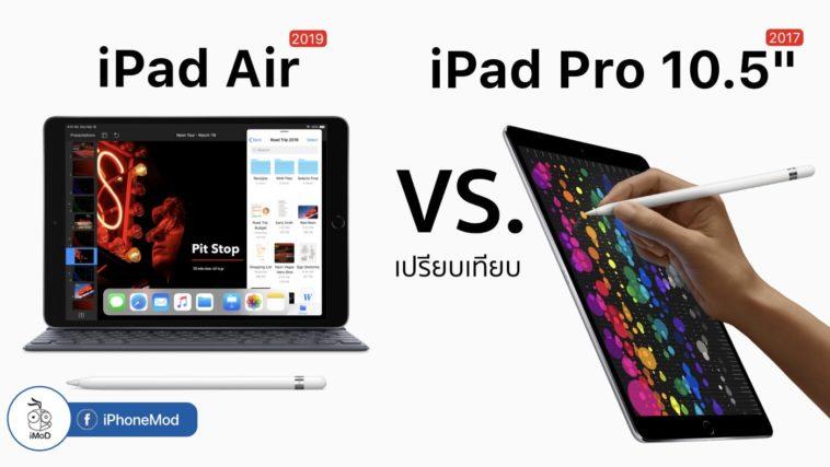 Ipad Air Vs Ipad Pro 10.5 Comparison 2019 Cover
