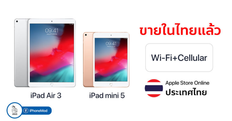 Ipad Mini 5 And Ipad Air 3 Wi Fi Cellular Released Th Cover