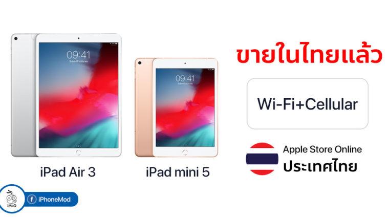 Ipad Mini 5 And Ipad Air 3 Wi Fi Cellular Released Th Cover