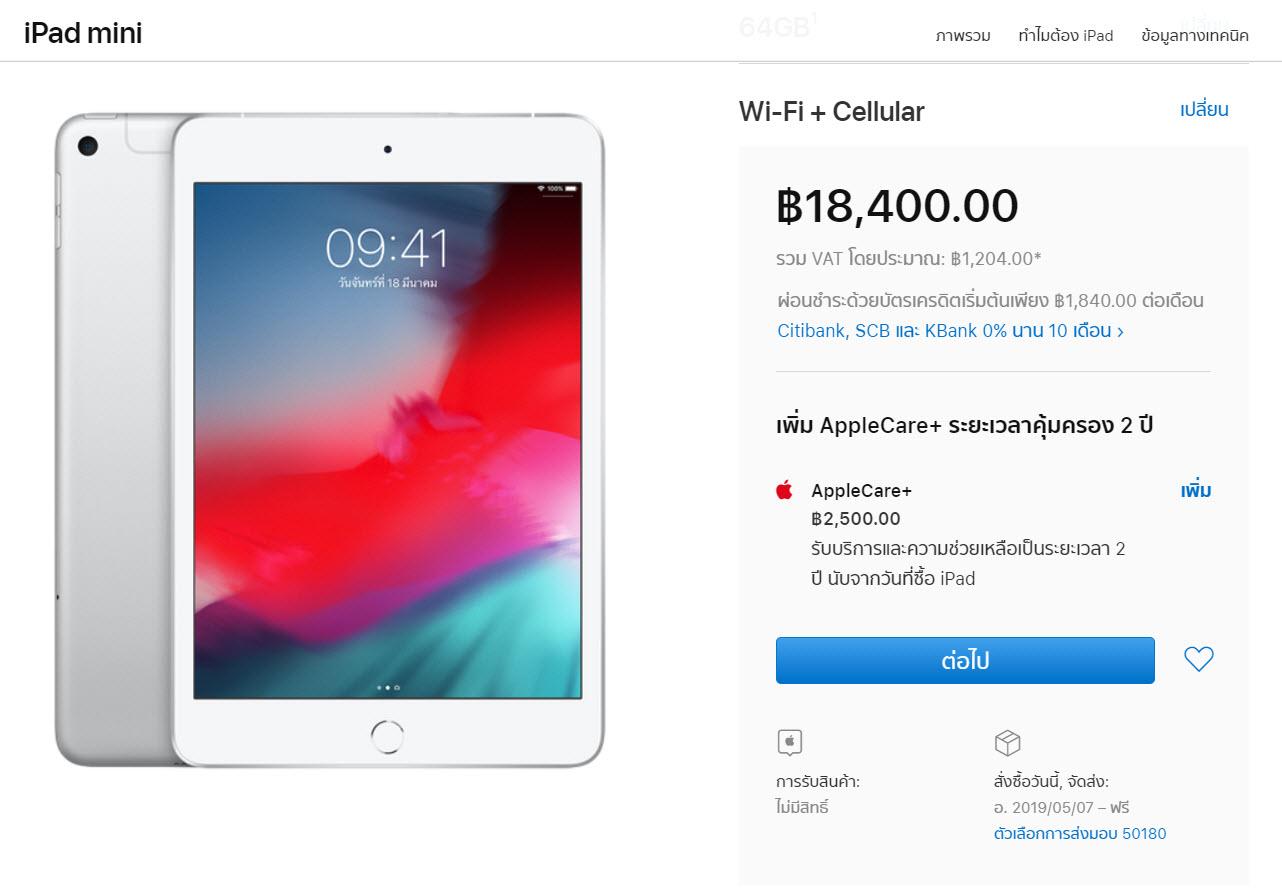Ipad Mini 5 And Ipad Air 3 Wi Fi Cellular Released Th Img 1