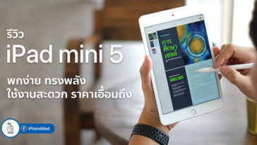Ipad Mini 5 Review