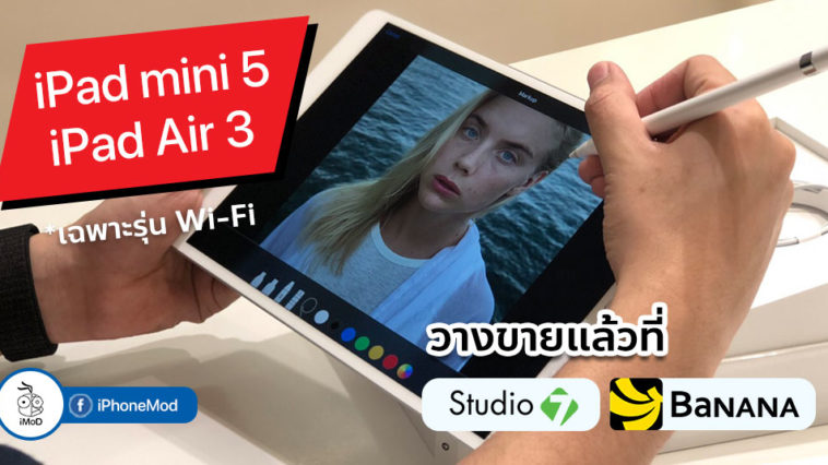 Ipad Mini Gen 5 And Ipad Air Gen 3 Available Studio 7 And Banana