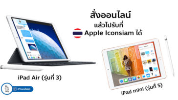 Ipad Mini Gen 5 And Ipad Air Gen 3 Pickup At Apple Iconsiam Th