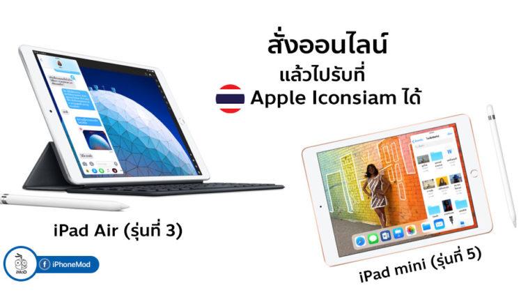 Ipad Mini Gen 5 And Ipad Air Gen 3 Pickup At Apple Iconsiam Th