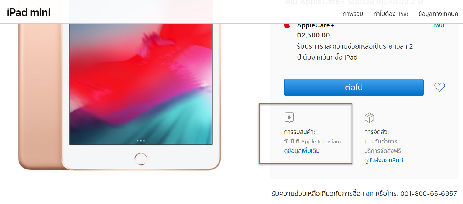 Ipad Mini Gen 5 And Ipad Air Gen 3 Pickup At Apple Iconsiam Th Img 1