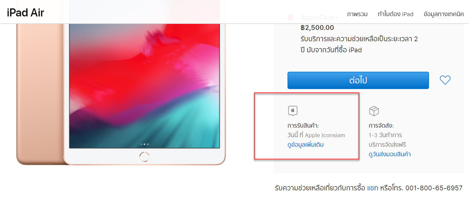 Ipad Mini Gen 5 And Ipad Air Gen 3 Pickup At Apple Iconsiam Th Img 2