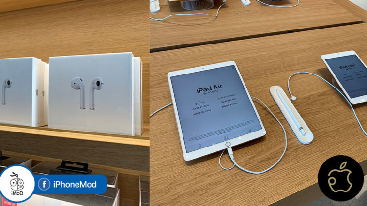 Ipad Mini Gen 5 Ipad Air Gen 3 Airpods 2 Avaliable Apple Iconsiam