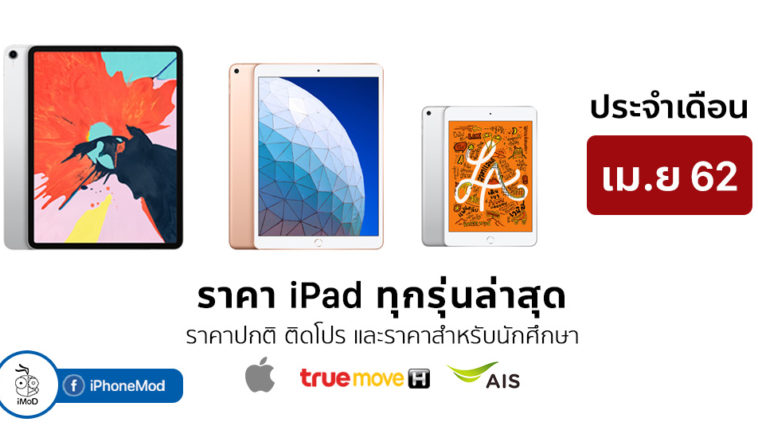 Ipad Price List April 2019